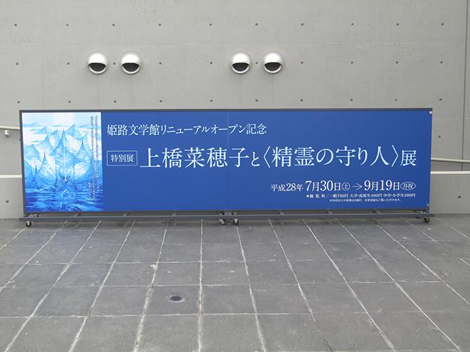 姫路文学館2