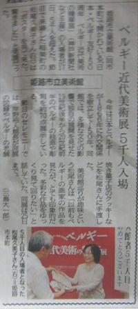 姫路美術館_