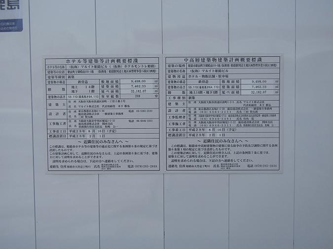 ホテルモントレ姫路7