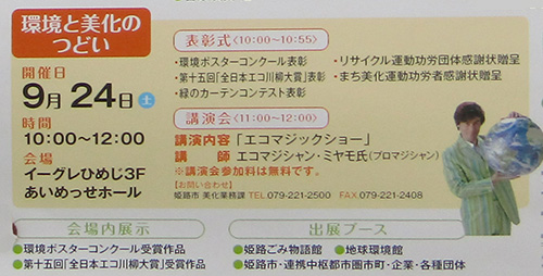 姫路環境フェスティバル5