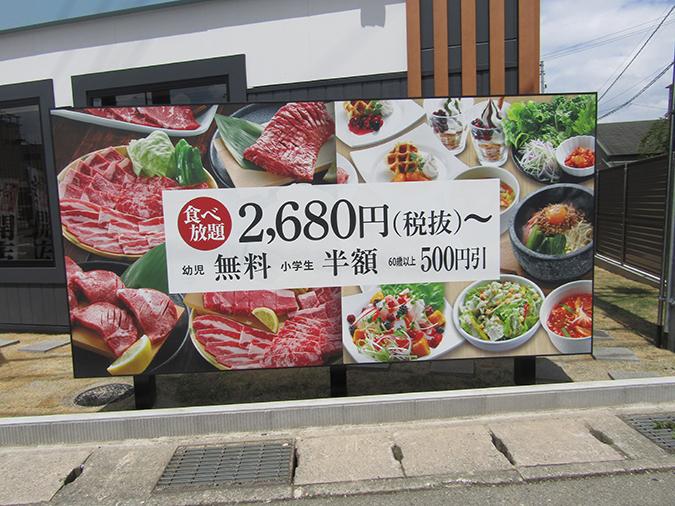 焼肉キング10