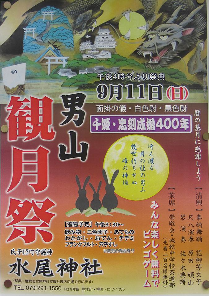 男山観月祭