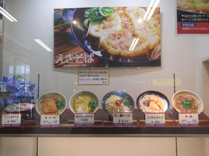 姫路駅前モーニング