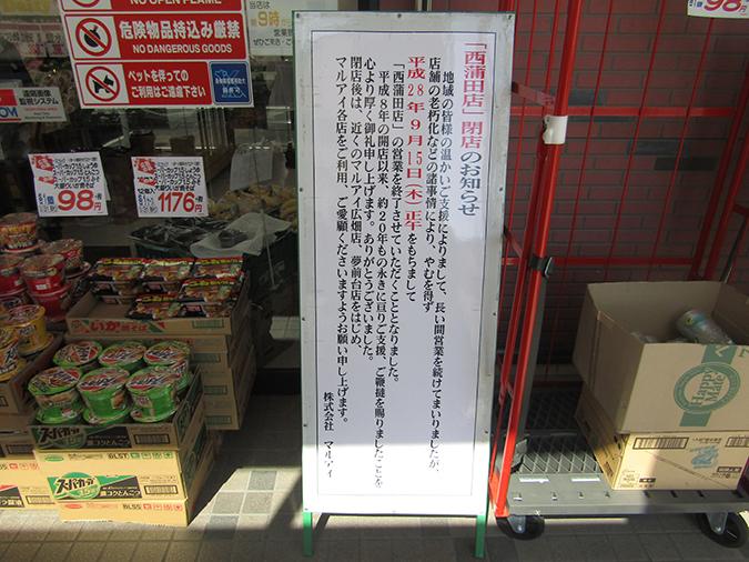 西鎌田のまるあい閉店12