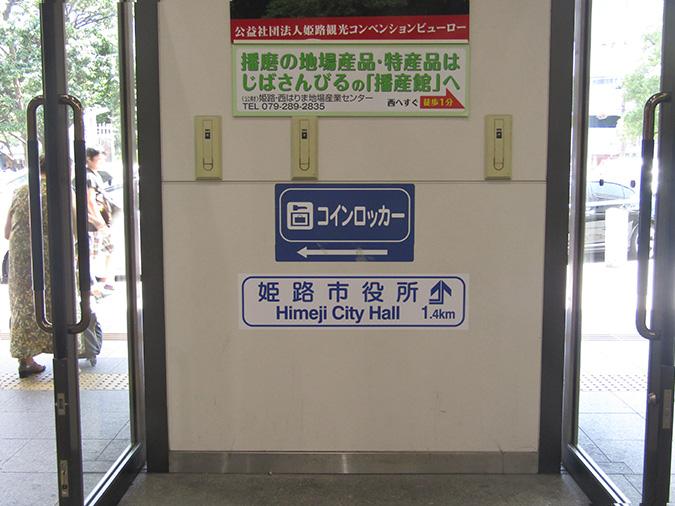 姫路コインロッカー