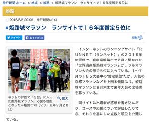 姫路城マラソン6