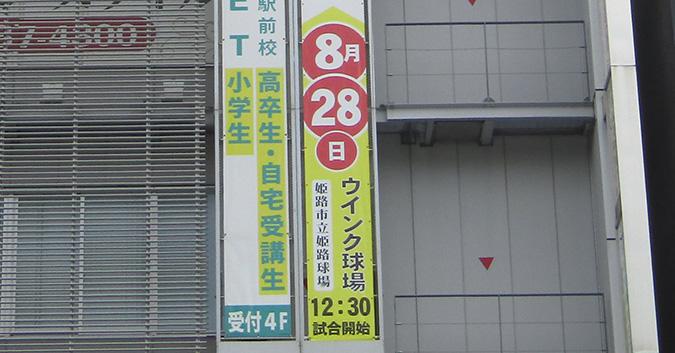ウエスタンリーグ姫路.8
