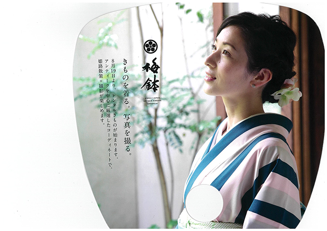 ismANTIQUE KIMONO梅鉢10
