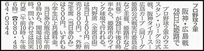 ウエスタンリーグ『阪神---広島』