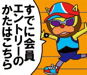 加古川マラソン33