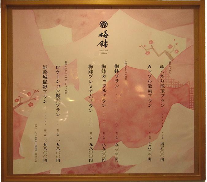 IMG_0ismANTIQUE KIMONO梅鉢15