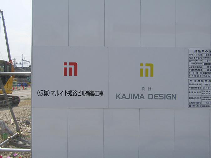 ホテルモントレ姫路6