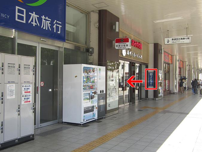 姫路コインロッカー2