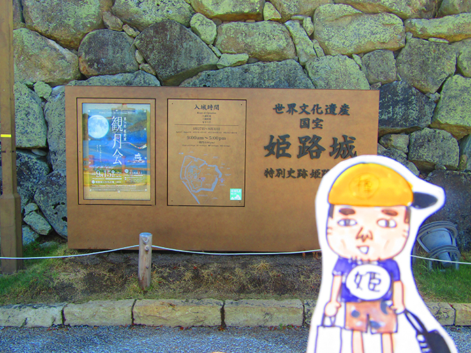 第34回姫路城観月会