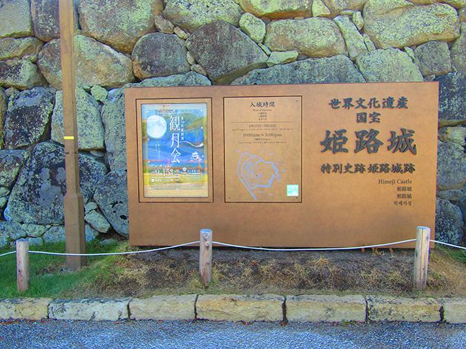 姫路城観月会2016