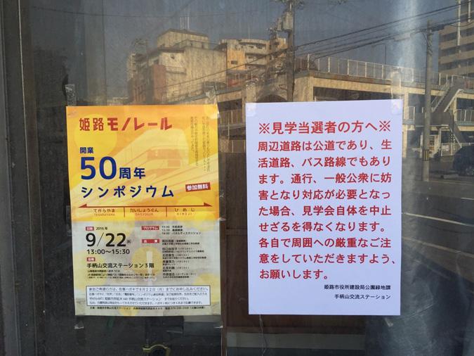 姫路モノレール3