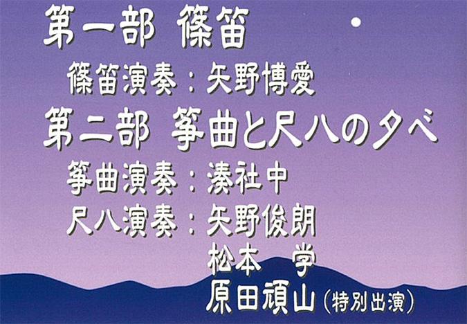 月あかりコンサート2
