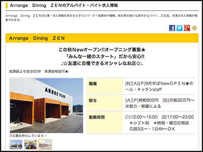 韓国料理と洋食のアレンジダイニング「ZEN」14