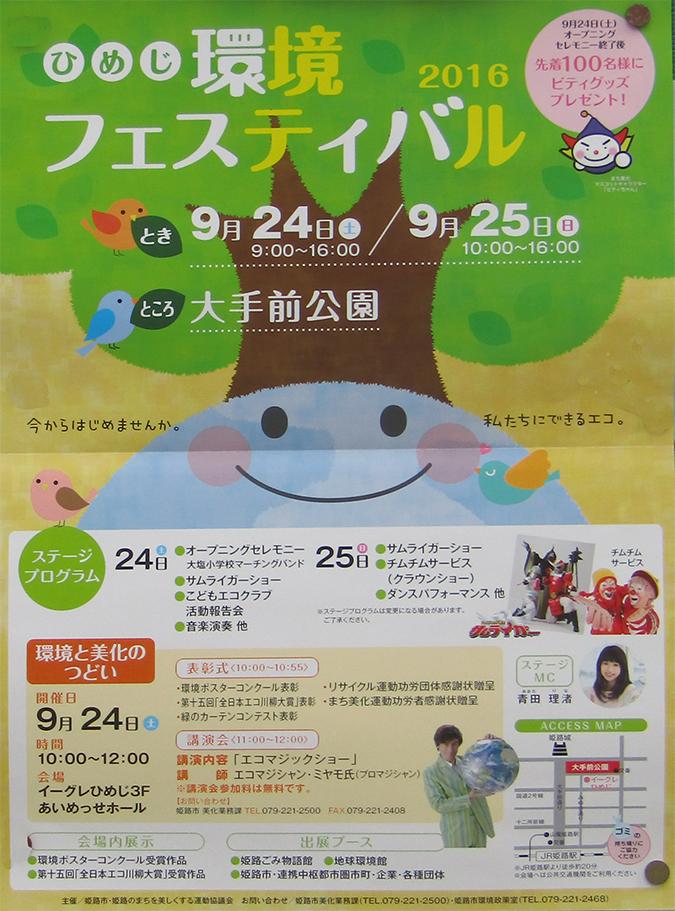 姫路環境フェスティバル1
