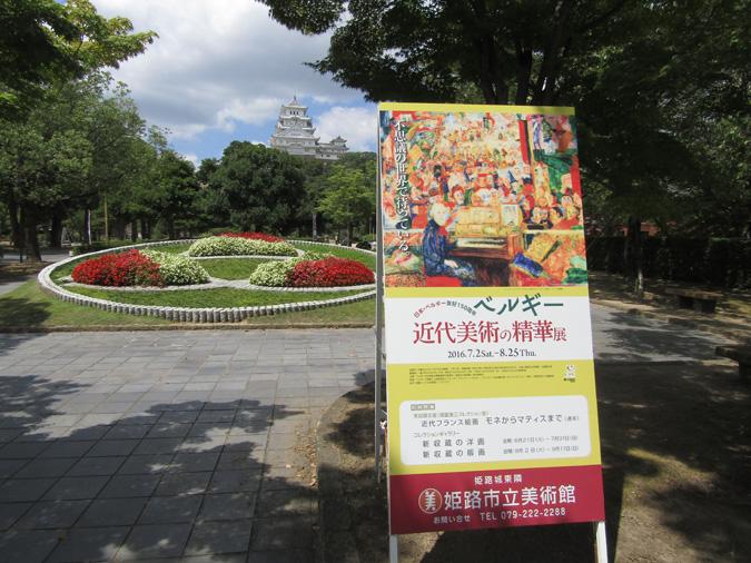 姫路美術館2