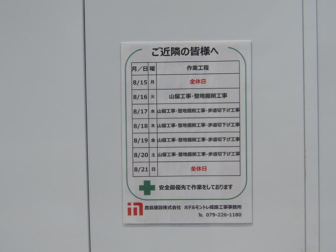 ホテルモントレ姫路5