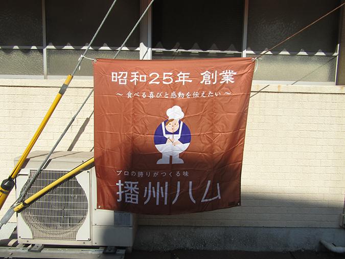 播州ハム2