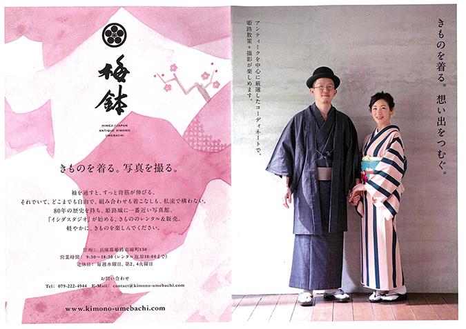 ismANTIQUE KIMONO梅鉢8