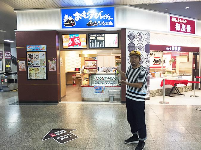 JR姫路おむすび1