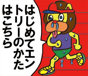 加古川マラソン32