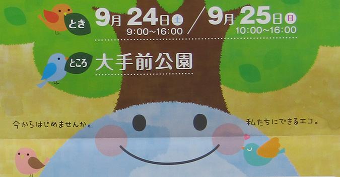 姫路環境フェスティバル