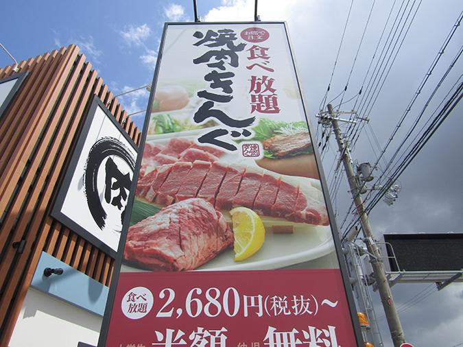 焼肉キング8