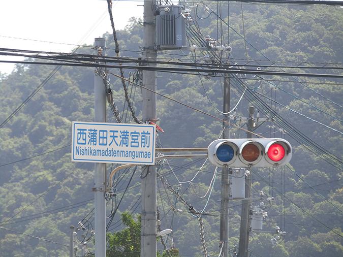 西鎌田のまるあい閉店10