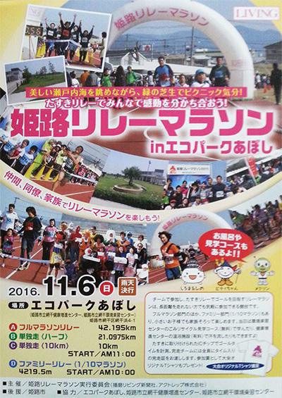姫路リレーマラソンイン網干2