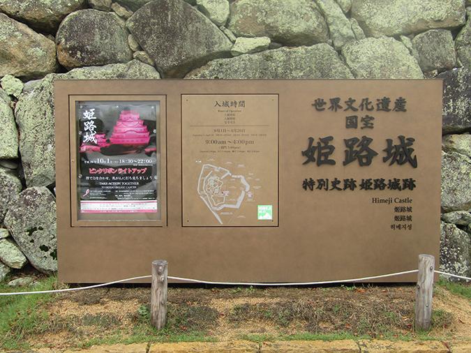 姫路城ピンク4