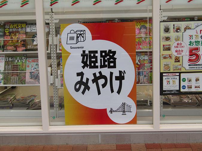 セブンイレブンピオレ姫路店6