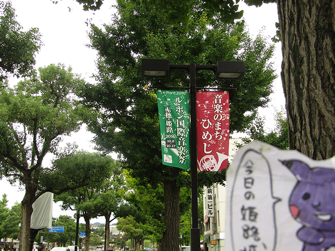 今日の姫路城ルポン音楽祭4