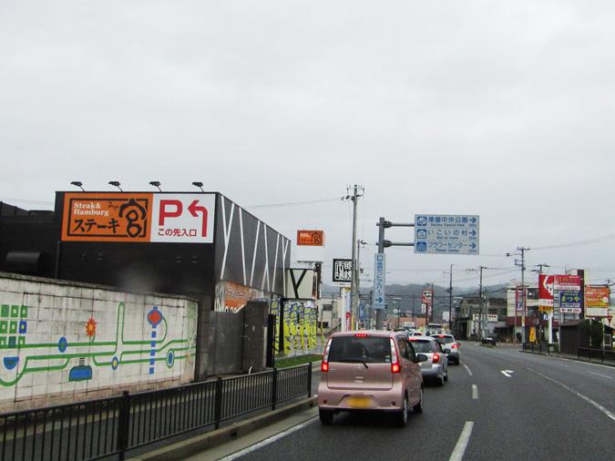 ステーキ宮-野里店オープン13