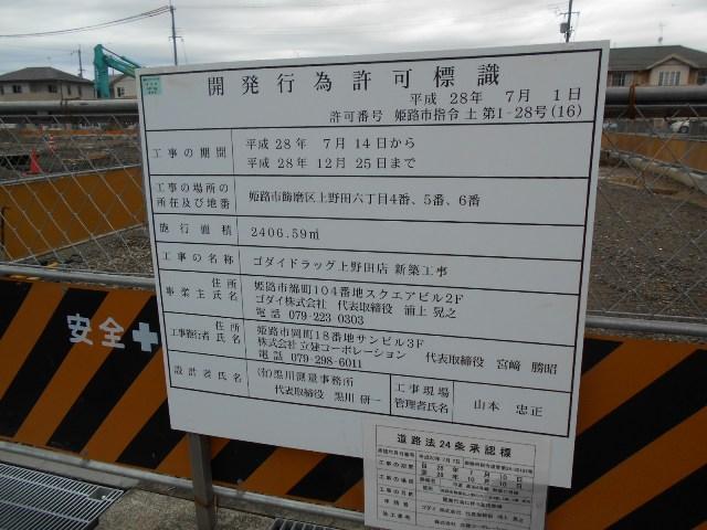 ゴダイドラッグ中野田店6