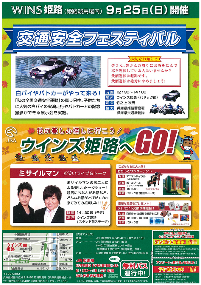 姫路競馬場ミサイルマン400