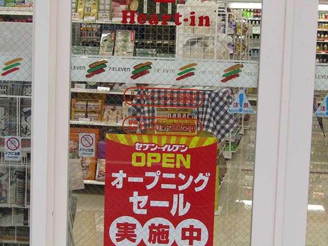 セブンイレブンピオレ姫路店4