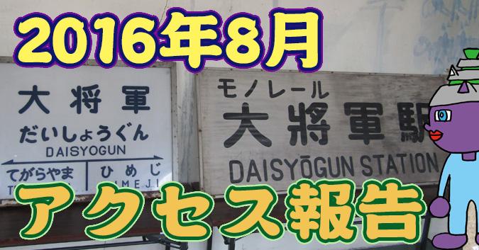 姫路の種8月アクセス