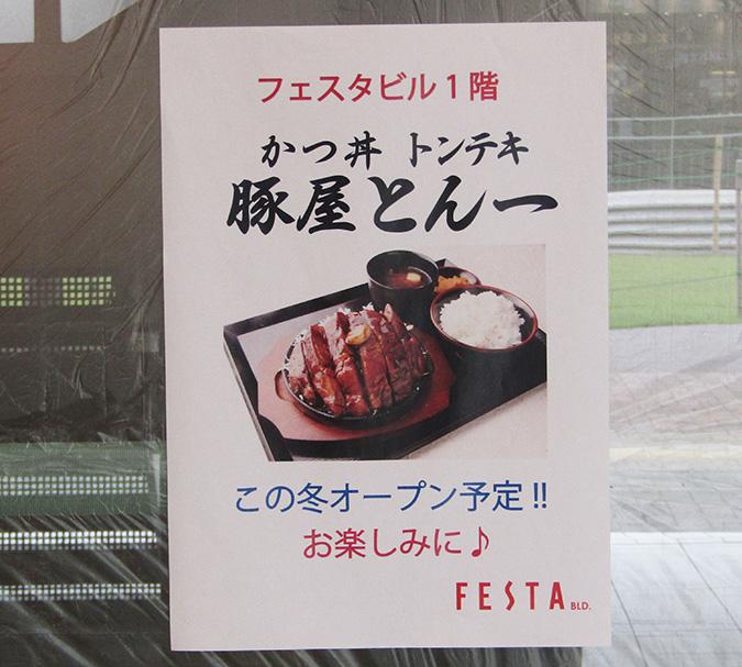 カツ丼トンテキ豚屋とん一