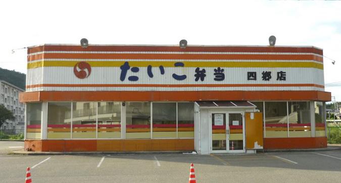 たいこ弁当四郷店