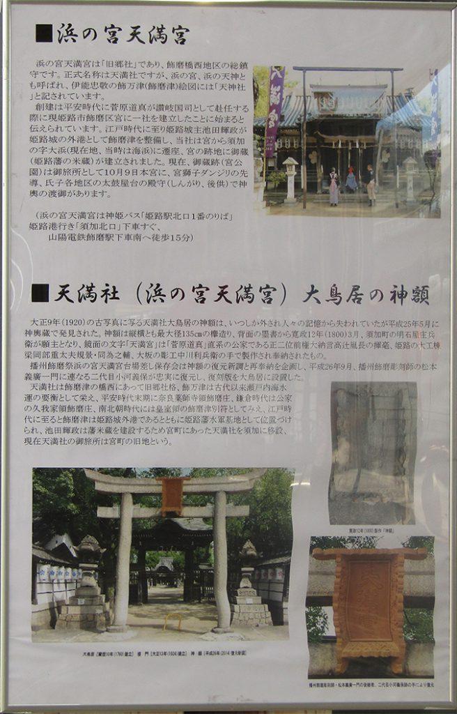 姫路城キャッスルビュー紙手7