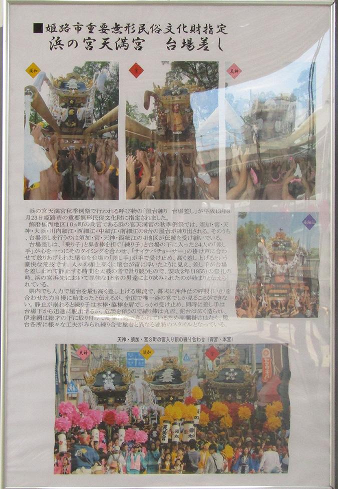 姫路城キャッスルビュー紙手9
