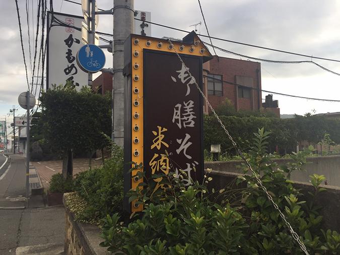 ラーメン丸十_7603