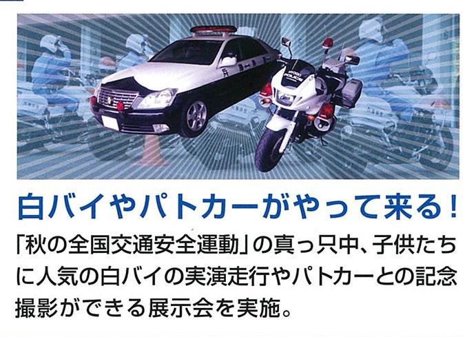 姫路競馬場パトカー