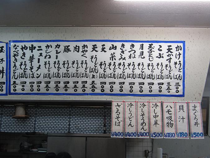 新竹三楽のマグロ丼2