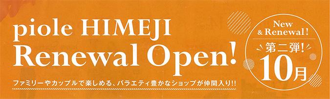 ピオレ姫路201610月