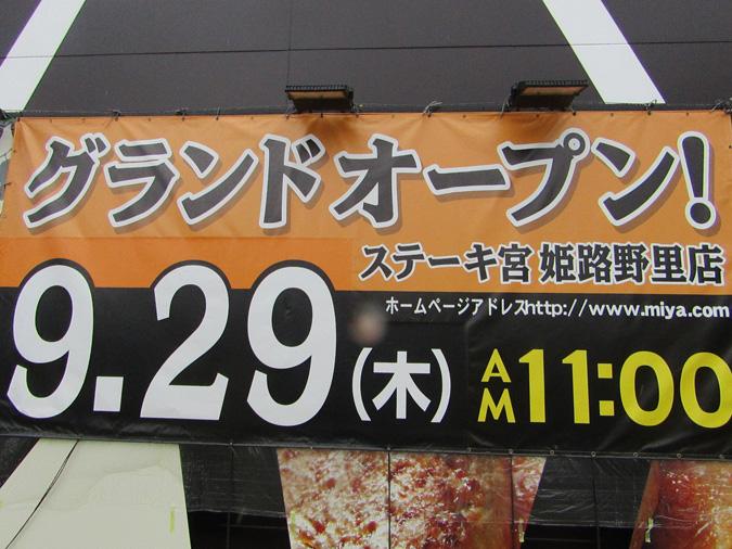 ステーキ宮-野里店オープン10